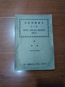 英语模范读本 第三册