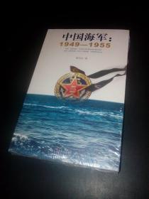 中国海军:1949-1955