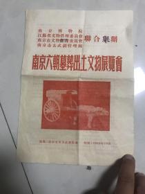 1955年《南京六朝墓葬出土文物展览会》介绍