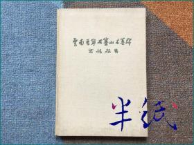 云南晋宁石寨山古墓群发掘报告 文字报告部分 1959年初版精装仅印1000册