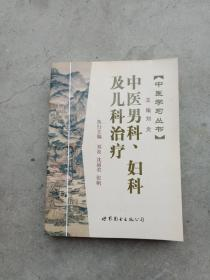 中医学习丛书:中医男科、妇科及儿科治疗