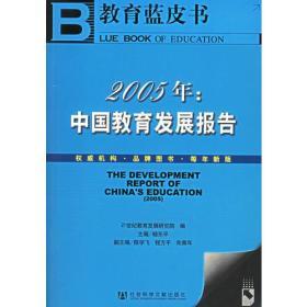 2005年:中国教育发展报告