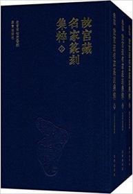故宫藏名家篆刻集萃(套装共3册)