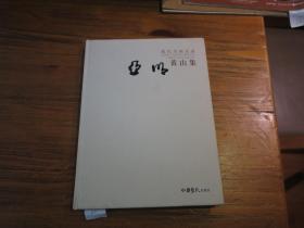 现代书画名家:亚明黄山集