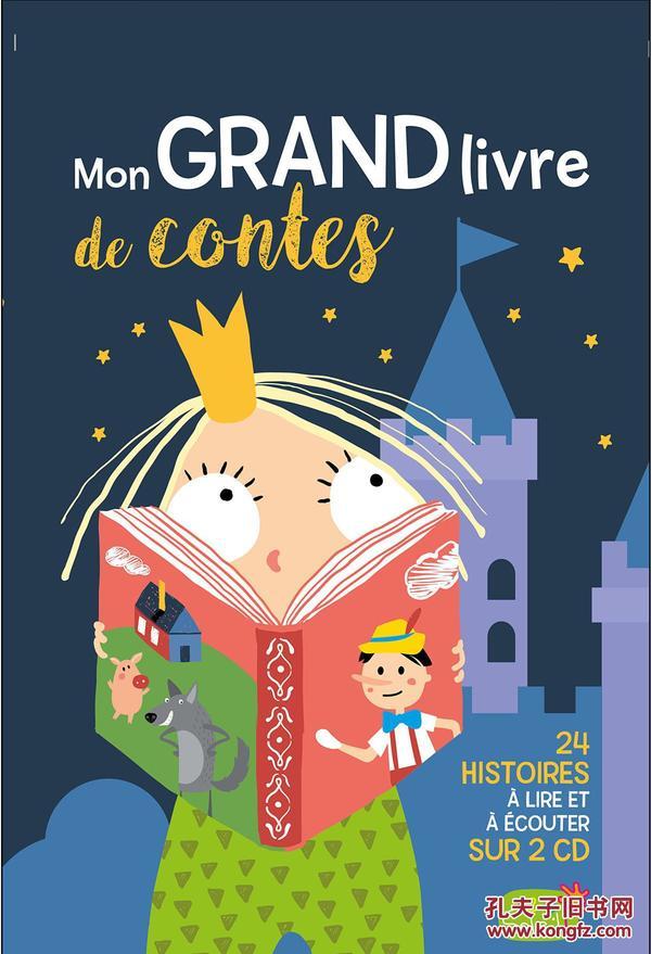 Mon grand livre de contes(没有附带的CD)