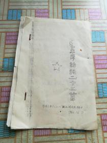 毛主席诗词二十二首 油印(山东牟平县)地方版