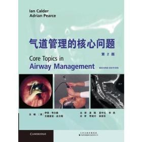 气道管理的核心问题(第2版)