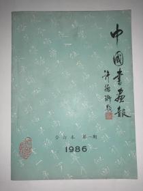 中国书画报 1986年合订本第一期