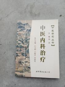 中医学习丛书-中医内科治疗