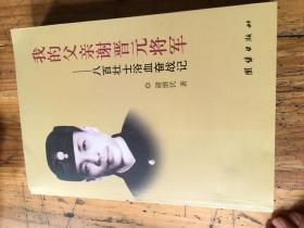 上海市文史研究馆馆员武重年藏书2502:《我的父亲谢晋元将军 八百壮士浴血奋战记》谢继民 签名铃印