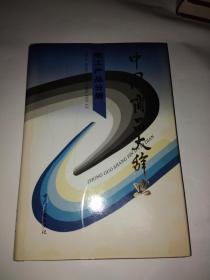 中国商品大辞典 电工产品分册