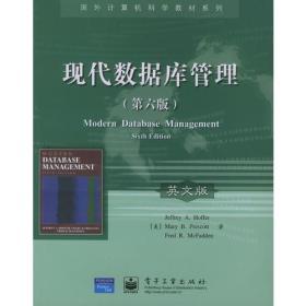 国外计算机科学教材系列:现代数据库管理(第六版)(英文版)