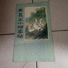 王羲之小楷字帖