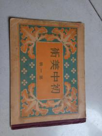 初中美术 第一册 华北书局