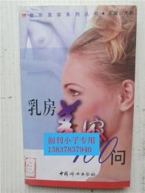 乳房美容100问 9787801314956  乔群 编 中国妇女出版社