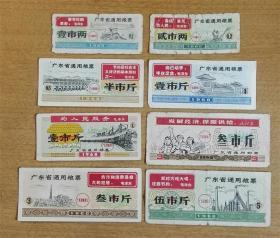 68年广东省通用粮票8全.原图原物--特价套票