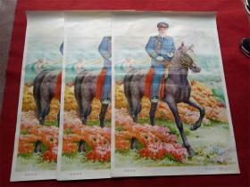 怀旧收藏2开年画《贺龙元帅》曾廷仲四川人民82年1版83年11印