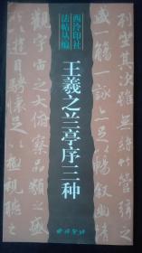 王羲之兰亭序三种