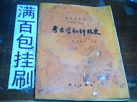 考古学专刊<<考古学和科技史>>