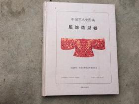中国艺术史图典:服饰造型卷 16开精装