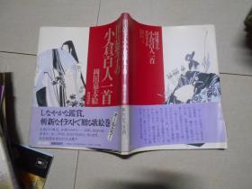 田边圣子の小仓百人一首.