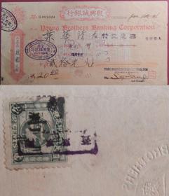 ax0753民23年聚兴诚银行银元20元水印纸带刚印汇票,背贴北平地图旗印花税票二分机盖川康印花税局市