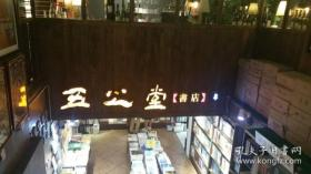 儒学简明读本(全两册)中国传统文化普及教育丛书