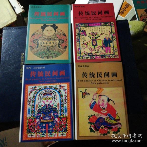 明信片 传统民间画(陕西四川江苏木版画,陕西天津农民画)四套,每套十枚。