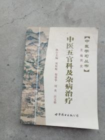 中医学习丛书-中医五官科及杂病治疗