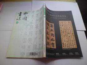 中国书法2010.4