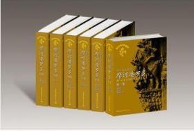 摩诃婆罗多-印度古代史诗-(全六卷)