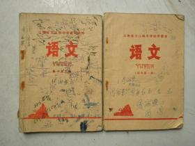 江西省三二制中学试用课本语文初中第一册第三册