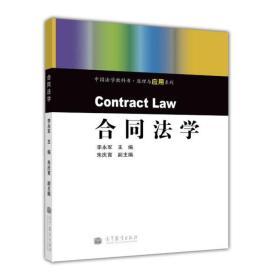 中国法学教科书·原理与应用系列:合同法学