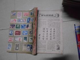 集邮1959年(1-12期)12本合订