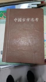 中国古方志考