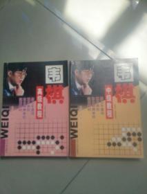 围棋中级教程 围棋高级教程(2册合售)
