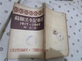 苏联法令记事录(1917--1949)