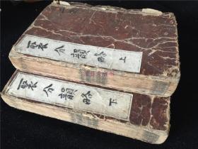 康熙15年序和刻本《头书聚分韵略》2厚册全。苗村丈伯延宝4年(1676年)序,日本古代汉学便蒙韵学之书国内未闻。每册约200叶400面。