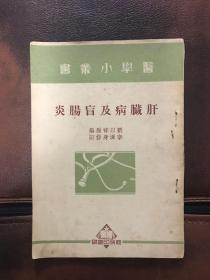 民国版医学小丛书——肝脏病及盲肠炎