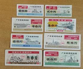 68年广东省通用粮票8全--7-9品-原图原物--特价套票