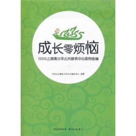 成长零烦恼:12355上海青少年公共服务中心案例选编