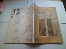 中国书法2010.5