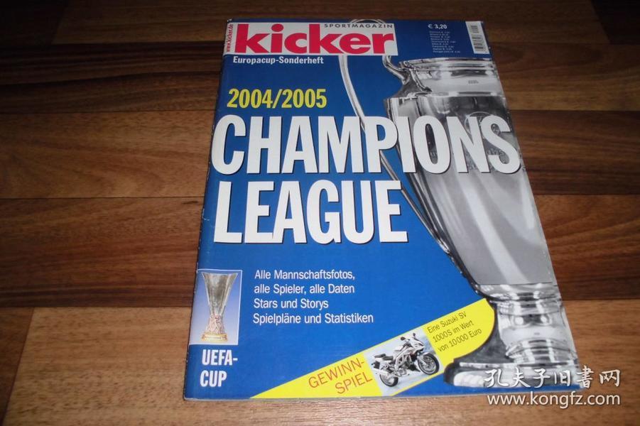 2004-05欧洲冠军联赛特辑