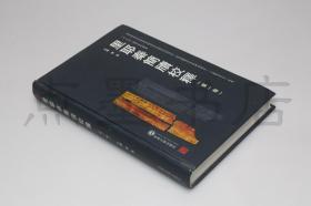 私藏好品《里耶秦简牍校释(第一卷)》 陈伟 编 武汉大学出版社2012年一版一印