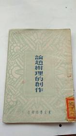 民国出版 论赵树理的创作 1949年 东北书店齐齐哈尔等分店