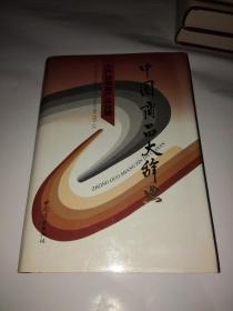 中国商品大辞典 土产日杂畜产品分册