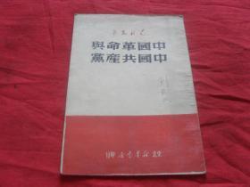 中国革命与中国共产党---(49年东北新华书店版)自然旧,平整!