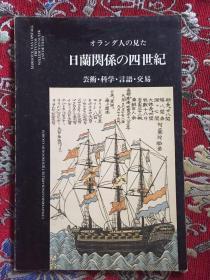 日  关系的四世纪   (艺术 科学  言语  交易)【日文版】(小16开)