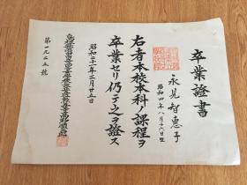 1946年日本岛根县高等女学校毕业证《卒业证书》一张