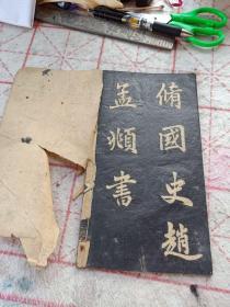 赵孟頫 观音殿记 拓本字帖 乌金拓  共存13页26面一册